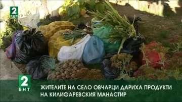 Жителите на село Овчарци дариха продукти на Килифаревския манастир
