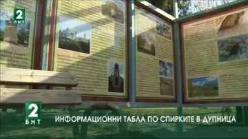Информационни табла по спирките в Дупница