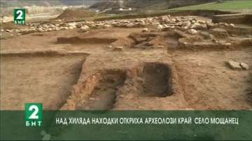 Над 1000 находки откриха археолози край Мощанец