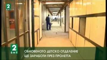 Обновеното детско отделение ще заработи през пролетта