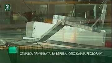 Откриха причината за взрива, опожарил ресторант във Варна