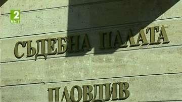 Час на класа в Пловдивския апелативен съд