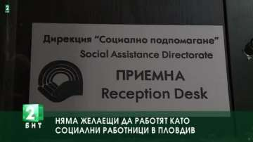 Няма желаещи да работят като социални работници в Пловдив
