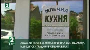 Лоша хигиена в кухнята е причинила епидемията в две детски градини в Община Бяла
