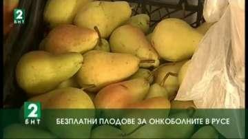 Безплатни плодове и закуски за онкоболни в Русе