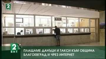 Плащаме данъци и такси към Община Благоевград и чрез интернет