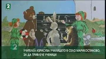 Учителка изрисува училището в село Марикостиново, за да привлече ученици
