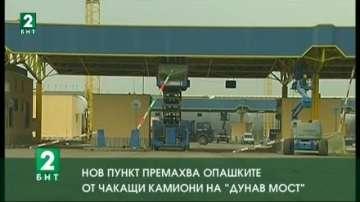 """Нов пункт премахва опашките от чакащи камиони на """"Дунав мост"""""""