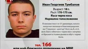 Издирват 18-годишния Иван Тумбалов