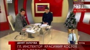 Разговор с главен инспектор Красимир Костов