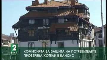 Kомисията за защита на потребителите проверява хотели в Банско