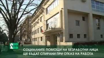 Над 16 000 са безработните в Благоевградска област