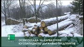 8 склада за дърва откри Югозападното държавно предприятие