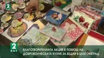 Благотворителната акция в помощ на доброволческата кухня за бедни в Благоевград