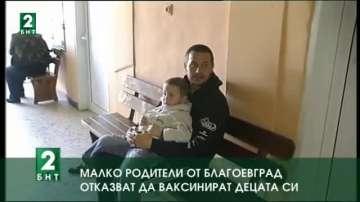 Малко родители от Благоевград отказват да ваксинират децата си