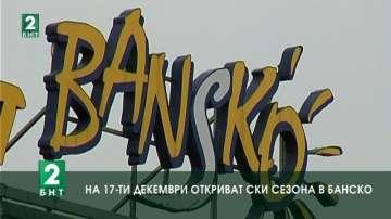 На 17 декември откриват ски сезона в Банско