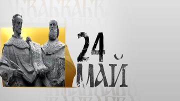 Цяла България отбеляза 24 май с шествия, концерти и литургии