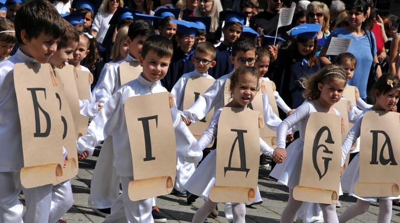 снимка 3 Празникът на буквите (ГАЛЕРИЯ)