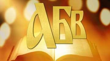 Честит 24 май! - Празникът на буквите