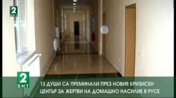 13 души са преминали през новия Кризисен център за жертви на домашно насилиe