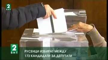 Русенци избират между 173 кандидати за депутати