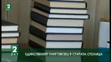 Единственият книговезец в старата столица