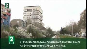 Пет предписания даде РИОСВ в Русе на фармацевтичния завод в Разград