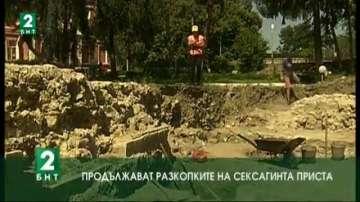 Продължават разкопките на Сексагинта Приста