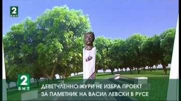 Деветчленно жури не избра проект за паметник на Васил Левски в Русе