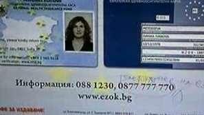 Podrobnosti Za Evropejskata Zdravna Karta Po Sveta I U Nas Bnt