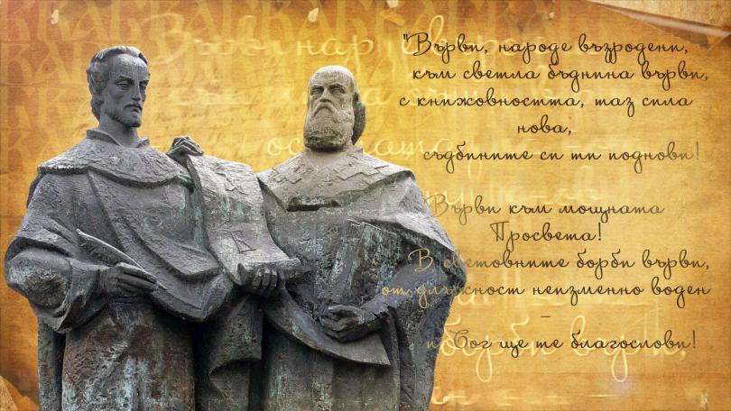 честваме деня българската просвета култура