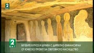 Музеите в Русе и Шумен с финансиран от ЮНЕСКО проект за световното наследство