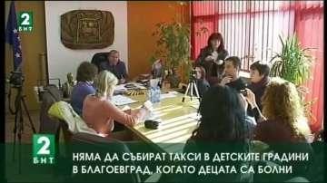 Няма да събират такси в детските градини в Благоевград, когато децата са болни