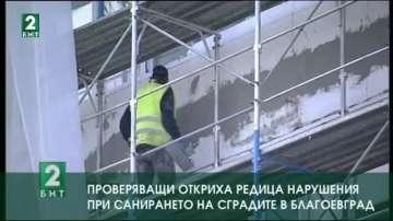 Проверяващи откриха редица нарушения при санирането на сградите в Благоевград