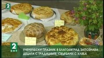 Ученически празник в Благоевград запознава децата с традициите, свързани с хляба