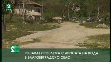 Решават проблема с липсата на вода в благоевградско село