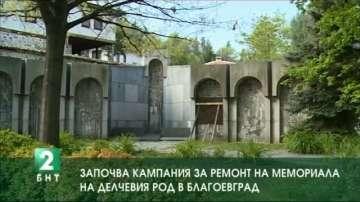 Започва кампания за ремонт на мемориала на Делчевия род в Благоевград