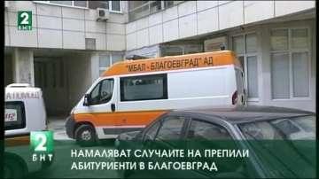 Намаляват случаите на препили абитуриенти в Благоевград