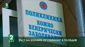 Увеличават се болните от сифилис в Пловдив
