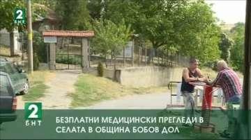 Безплатни медицински прегледи в селата в община Бобов дол