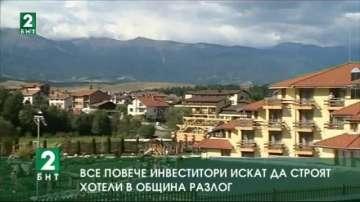 Все повече инвеститори искат да строят хотели в община Разлог