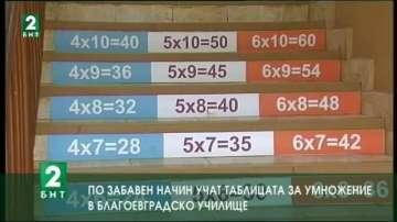 По забавен начин учат таблицата за умножение  в благоевградско училище