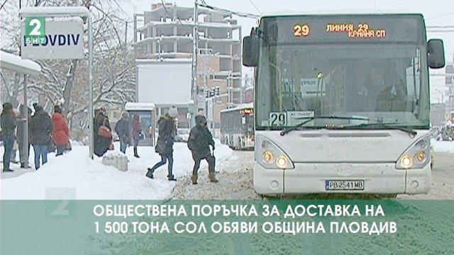 Обществена поръчка за доставка на 1500 тона сол обяви Община Пловдив