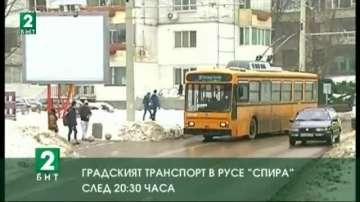 Общественият градски транспорт в Русе спира след 20:30 часа