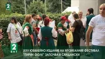 Юбилейно 25 издание на Пирин фолк започва в Сандански