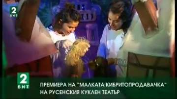 Премиера на Малката кибритопродавачка на сцената на Русенския куклен театър