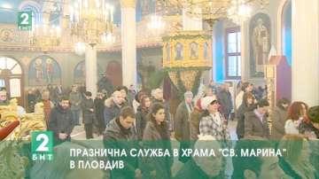 """Празнична служба в храма """"Света Марина"""" в Пловдив"""