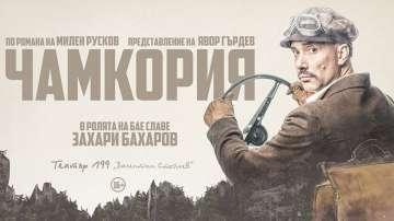Захари Бахаров обира овациите в първия си моноспектакъл Чамкория