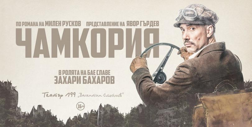 Захари Бахаров обира овациите като мъдрец -