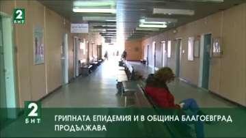 Грипната епидемия и в община Благоевград продължава